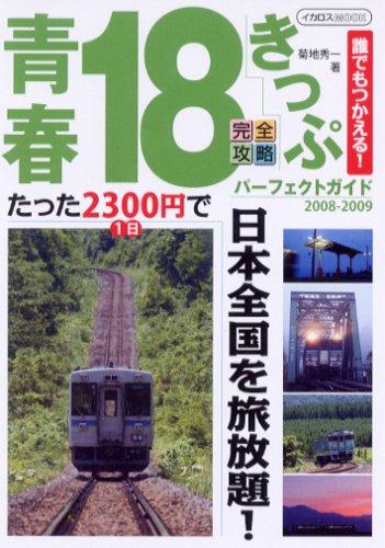 青春18きっぷパーフェクトガイド08-09 (イカロス・ムック)の詳細を見る