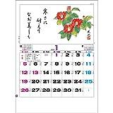 TD-851 花ごよみ(2020年版カレンダー)