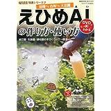 現代農業増刊 田畑でも台所でも大活躍えひめAIの作り方、使い方 2011年 03月号 [雑誌]