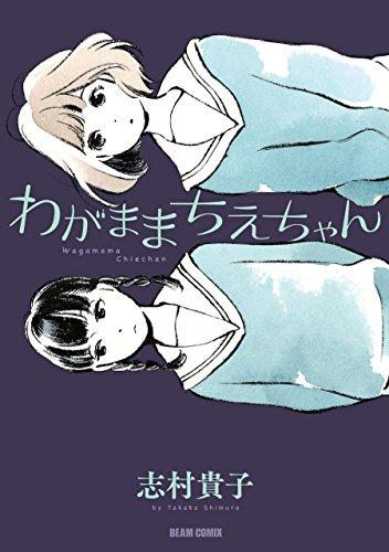 わがままちえちゃん<わがままちえちゃん> (ビームコミックス)
