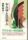 ヤクザと日本人 (アウトロー論集)