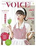 VOICE Channel Vol.7 (COSMIC MOOK) 画像