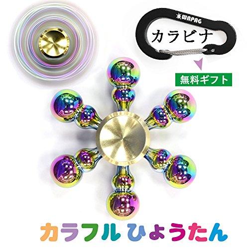 Fidget Hand Spinner Toy ハンドスピナー 指スピナー ジャイロ指先 強く回転 10ボールベアリング 高品質 重量感フォーカス玩具 ストレス解消 EDC ADHD 子供大人に適用 超耐久性おもちゃ (Multicolor)