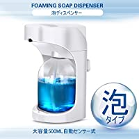 ikasus ソープディスペンサー 泡 500ML 触れずに清潔 自動センサー ポンプボトル キッチン/バスルーム/トイレなどに最適 白