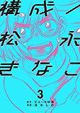 構成/松永きなこ(3) (ガンガンコミックスONLINE)