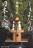 しきたりの日本文化 (角川ソフィア文庫) 画像