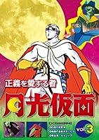 正義を愛する者 月光仮面 Vol.3 [DVD]