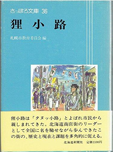 狸小路 (さっぽろ文庫)
