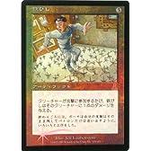 マジック:ザ・ギャザリング MTG 鉄びし HOIL 日本語 (UD) #010105 (特典付:希少カード画像) 《ギフト》