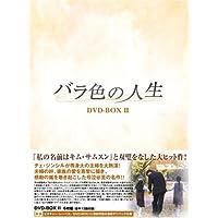 バラ色の人生 DVD-BOX2