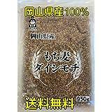 もち麦 国産 ダイシモチ 950g チャック付 岡山県産