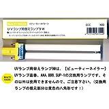 <ビューティーネイラー>UVランプ用替えランプ9W 4本セット