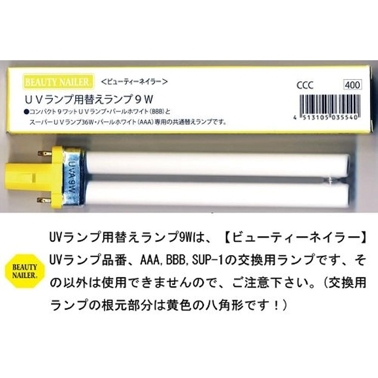 にぎやか代数単位ビューティーネイラー 交換用UVランプ9W 4本セット CCC-4