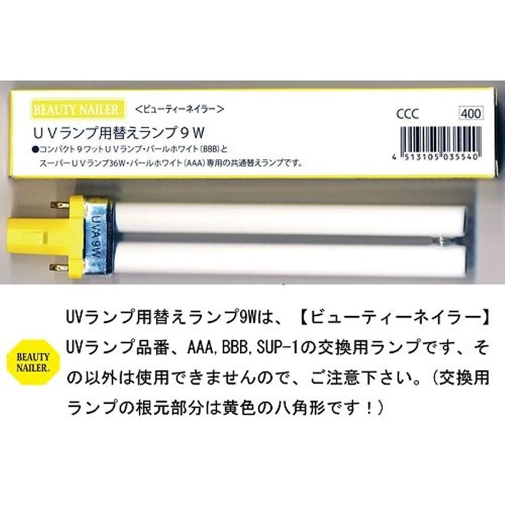 証書構想するサミットビューティーネイラー 交換用UVランプ9W 4本セット CCC-4