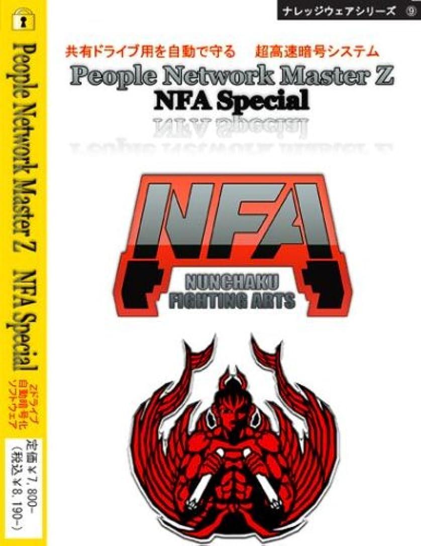祭り旅行辞書People Network Master Z NFA Special