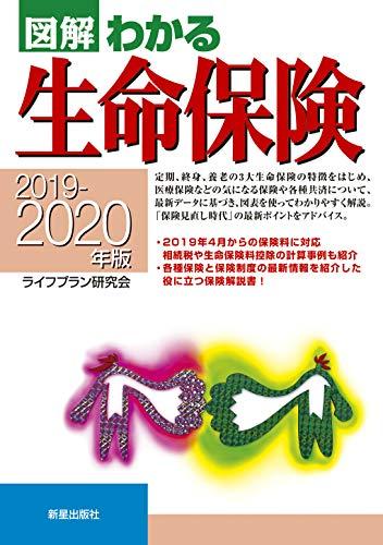 2019-2020年版 図解わかる生命保険