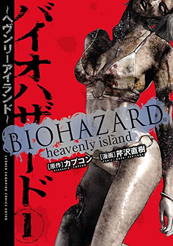 バイオハザード ~ヘヴンリーアイランド~ 1 (少年チャンピオン・コミックス エクストラ)