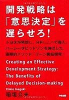 開発戦略は「意思決定」を遅らせろ! ─トヨタが発想し、HPで導入、ハーレーダビッドソンを伸ばした画期的メソッド「リーン製品開発」