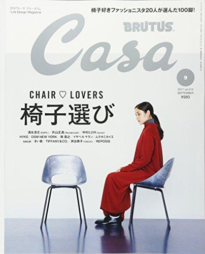 Casa BRUTUS(カ-サブル-タス) 2017年 9月号 [椅子選び]...