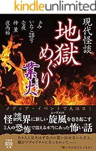 現代怪談 地獄めぐり 業火 (竹書房怪談文庫)