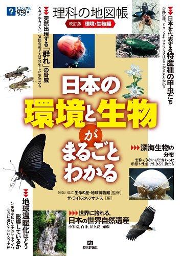 改訂版 理科の地図帳 <環境・生物編> ~日本の環境と生物がまるごとわかる~ (ビジュアルはてなマップ)の詳細を見る