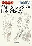 変見自在 ジョージ・ブッシュが日本を救った (新潮文庫)