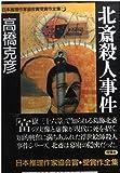 北斎殺人事件 (双葉文庫―日本推理作家協会賞受賞作全集)