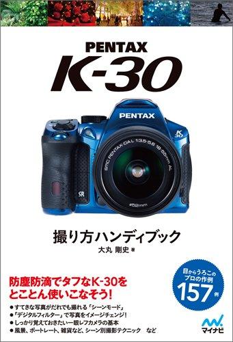 PENTAX K-30 撮り方ハンディブック