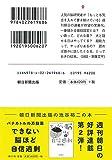 パテカトルの万脳薬 脳はなにげに不公平 (朝日文庫) 画像