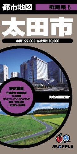 都市地図 群馬県 太田市 (地図 | マップル)