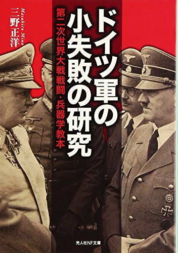ドイツ軍の小失敗の研究—第二次世界大戦戦闘・兵器学教本 (光人社NF文庫)