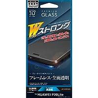 ラスタバナナ HUAWEI P20 lite HWV32 フィルム 曲面保護 強化ガラス Wストロング ブルーライトカット 3D フルクリア ファーウェイ P20 ライト 液晶保護フィルム WC1231P20L