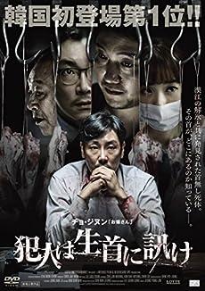 犯人は生首に訊け [DVD]