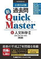 公務員試験 過去問新クイックマスター 人文科学II (地理・思想・文学・芸術) <第5版>
