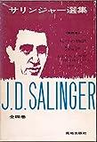 サリンジャー選集〈第4〉 (1969年)