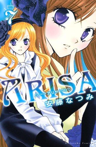 ARISA(7) (講談社コミックスなかよし)の詳細を見る