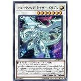 遊戯王 LGB1-JP019 シューティング・ライザー・ドラゴン (日本語版 ノーマルパラレル) LEGENDARY GOLD BOX