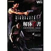 バイオハザード0 解体真書 Wii対応版