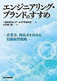 エンジニアリング・ブランドのすすめ-企業力、商品力を高める技術経営戦略-