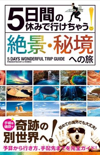 5日間の休みで行けちゃう!  絶景・秘境への旅