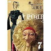 新 三銃士 7 [DVD]