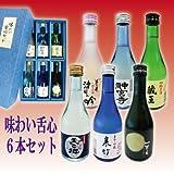 舌心セット 日本酒 300ml×6本