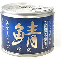伊藤食品 缶詰  美味しい鯖(さば)水煮 【青】9679食塩不使用9679 12個