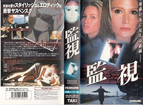 監視(字幕) [VHS]