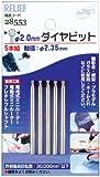 リリーフ(RELIFE) 5本組 ダイヤビット 2.0mm 2.35mm軸 28553
