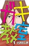 ガキ教室 / 小沢 としお のシリーズ情報を見る