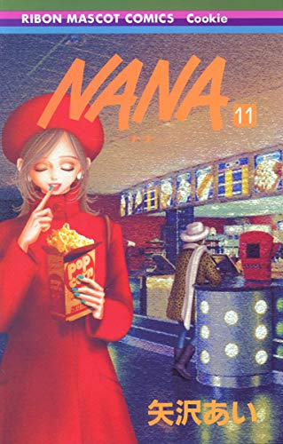 NANA—ナナ— 11 (りぼんマスコットコミックス)
