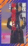 新・魔獣狩り〈10〉空海編―サイコダイバー・シリーズ (ノン・ノベル)