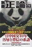 日中国交40年汚辱と背信の系譜