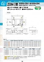 ZDNⅠ型 SK100SA-ZDNⅠ 鋼板製錆止め塗装蓋付